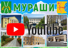 Канал-youtube Мурашинского района
