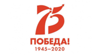Год памяти и славы - 2020